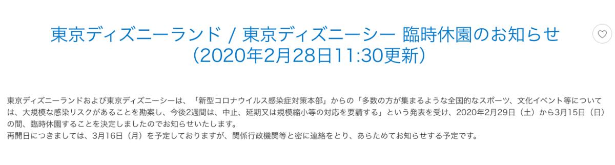 f:id:Tokyo-amuse:20200229204852p:plain