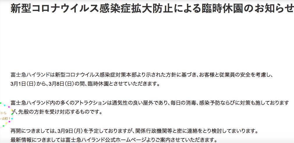 f:id:Tokyo-amuse:20200229205940p:plain