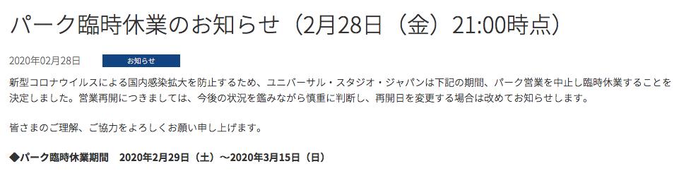 f:id:Tokyo-amuse:20200229210637p:plain