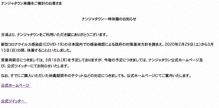 f:id:Tokyo-amuse:20200229210948p:plain