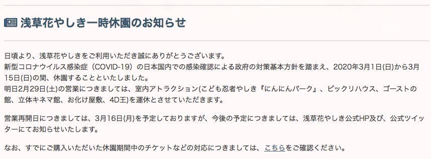 f:id:Tokyo-amuse:20200229211329p:plain