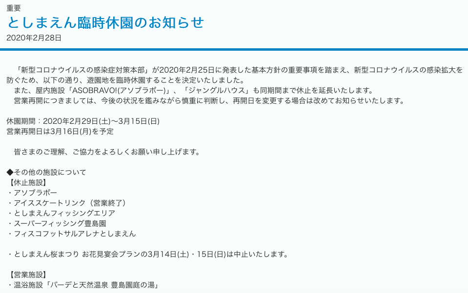 f:id:Tokyo-amuse:20200229211640p:plain