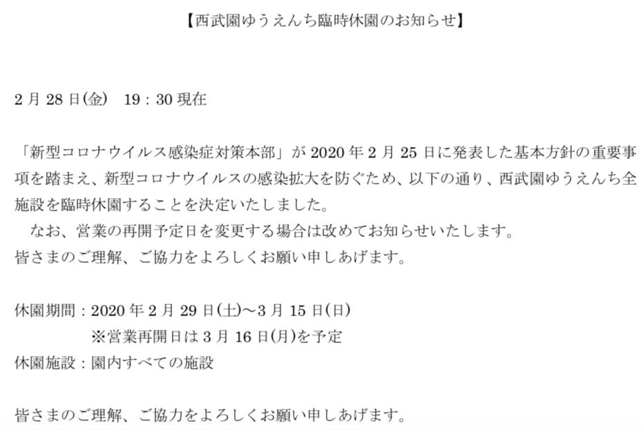 f:id:Tokyo-amuse:20200229212043p:plain