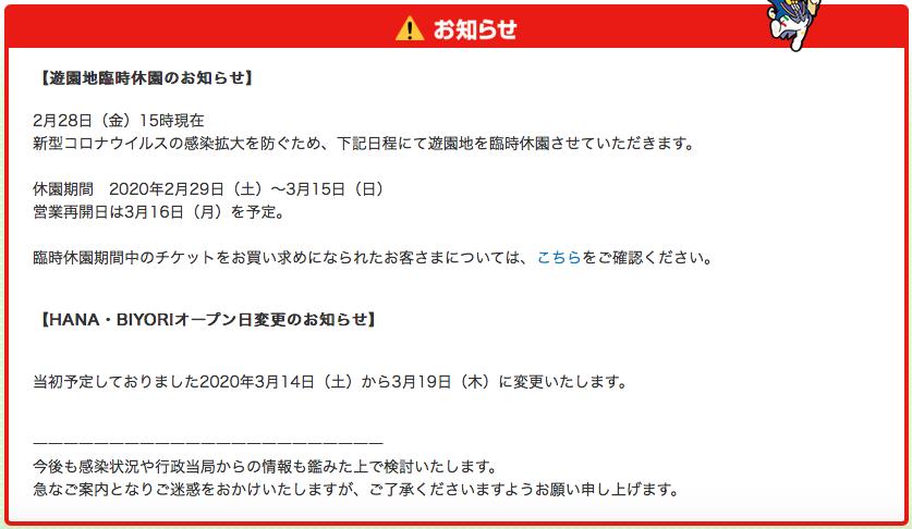 f:id:Tokyo-amuse:20200229212356p:plain