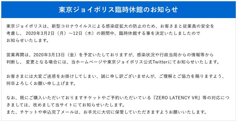 f:id:Tokyo-amuse:20200229213050p:plain