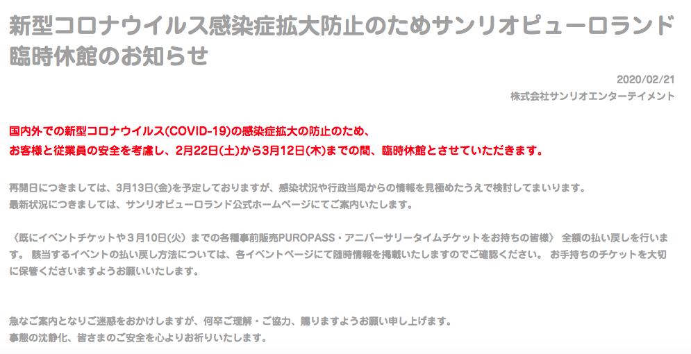 f:id:Tokyo-amuse:20200229213608p:plain