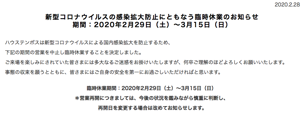 f:id:Tokyo-amuse:20200229213920p:plain