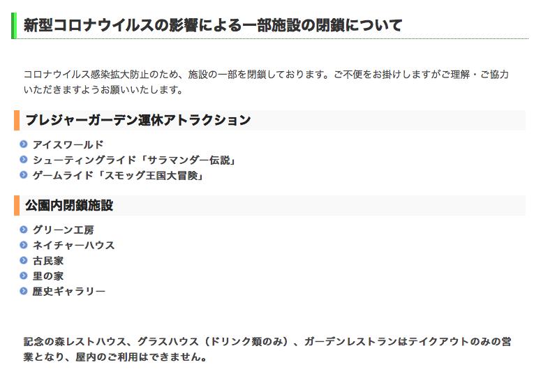 f:id:Tokyo-amuse:20200229214355p:plain