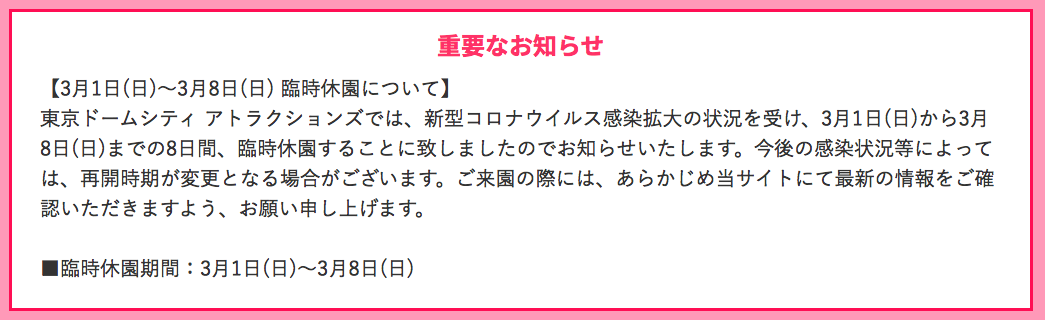 f:id:Tokyo-amuse:20200229214649p:plain