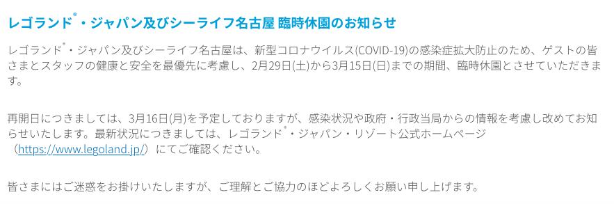 f:id:Tokyo-amuse:20200229215427p:plain