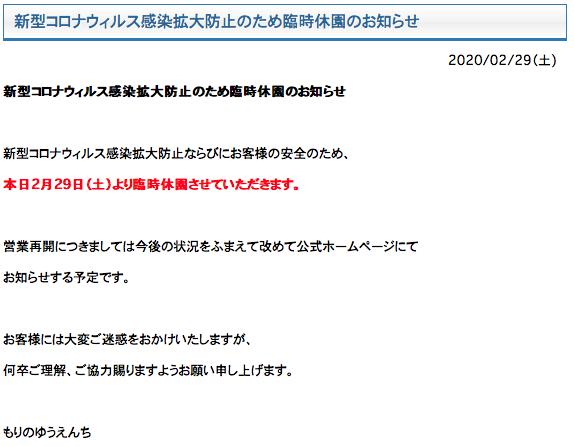 f:id:Tokyo-amuse:20200229215709p:plain