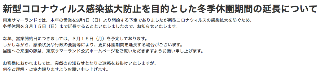 f:id:Tokyo-amuse:20200229220104p:plain