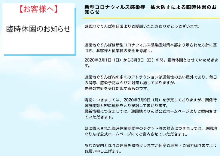 f:id:Tokyo-amuse:20200229220506p:plain