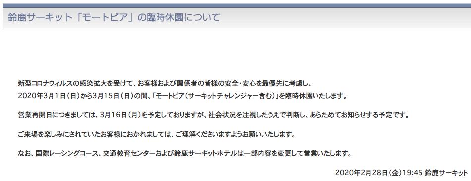f:id:Tokyo-amuse:20200229220847p:plain