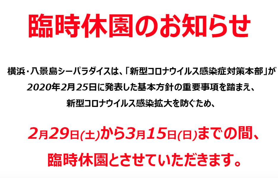 f:id:Tokyo-amuse:20200229222341p:plain