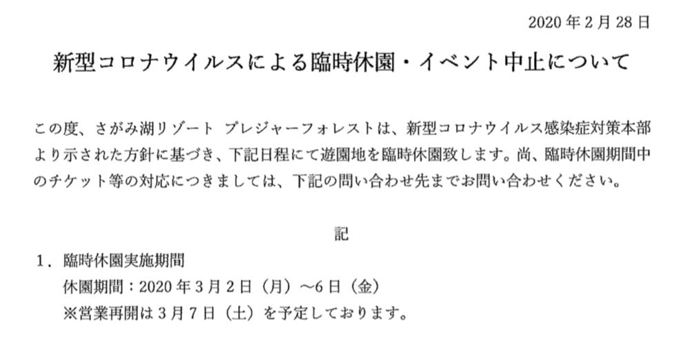 f:id:Tokyo-amuse:20200229222554p:plain
