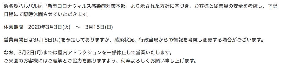 f:id:Tokyo-amuse:20200229222928p:plain