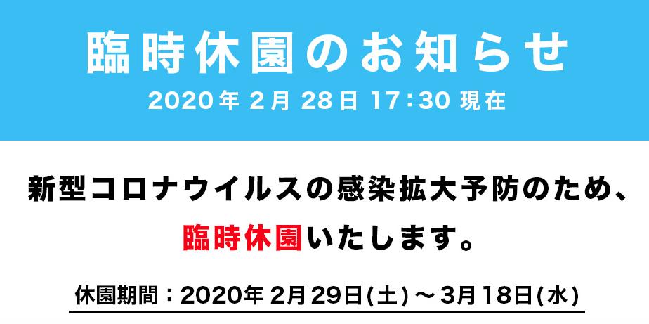 f:id:Tokyo-amuse:20200229223826p:plain