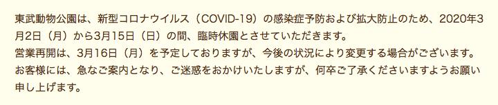 f:id:Tokyo-amuse:20200302214154p:plain