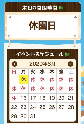 f:id:Tokyo-amuse:20200302214311p:plain