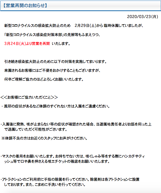 f:id:Tokyo-amuse:20200323232052p:plain