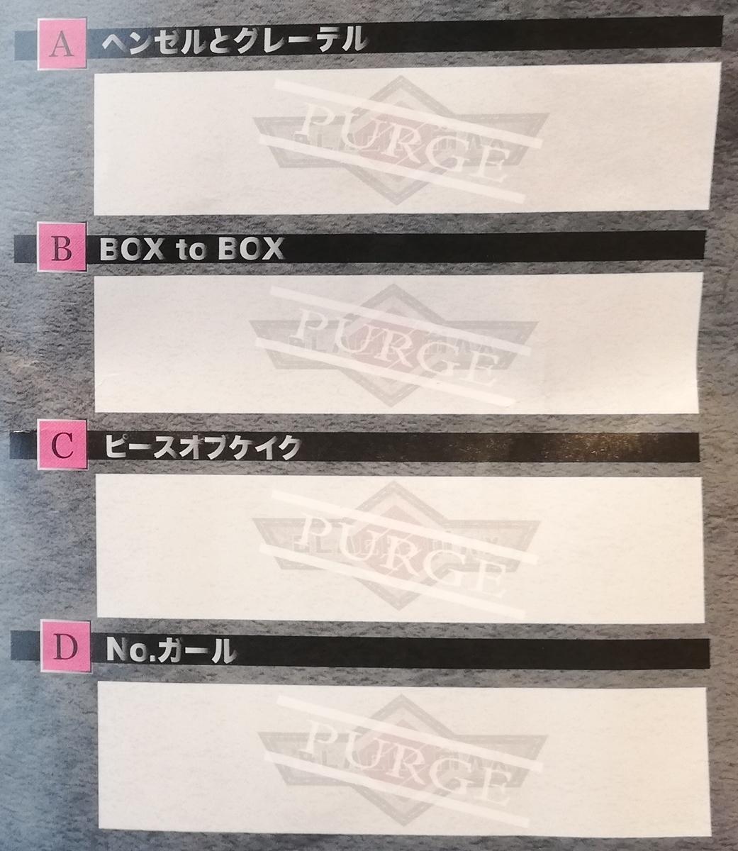 f:id:Tokyo-amuse:20200329193146j:plain