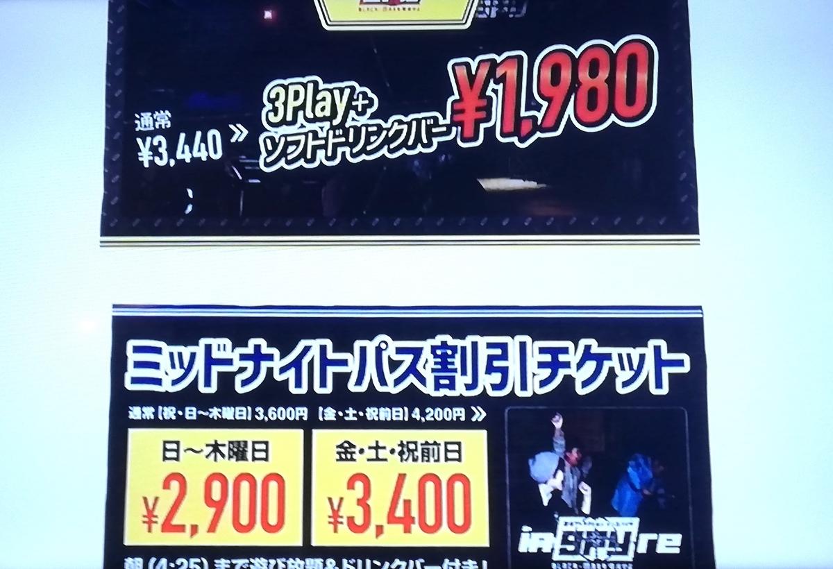 f:id:Tokyo-amuse:20200329203526j:plain