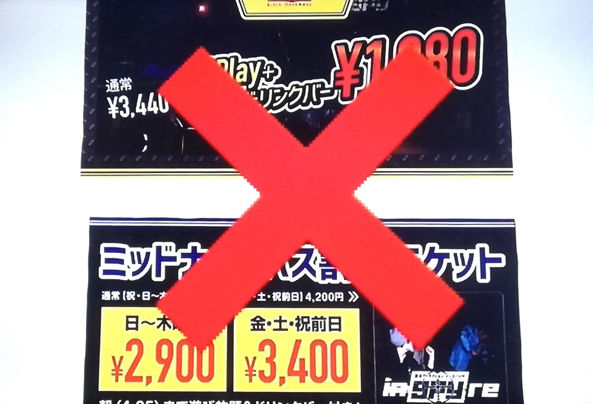 f:id:Tokyo-amuse:20200329203617j:plain