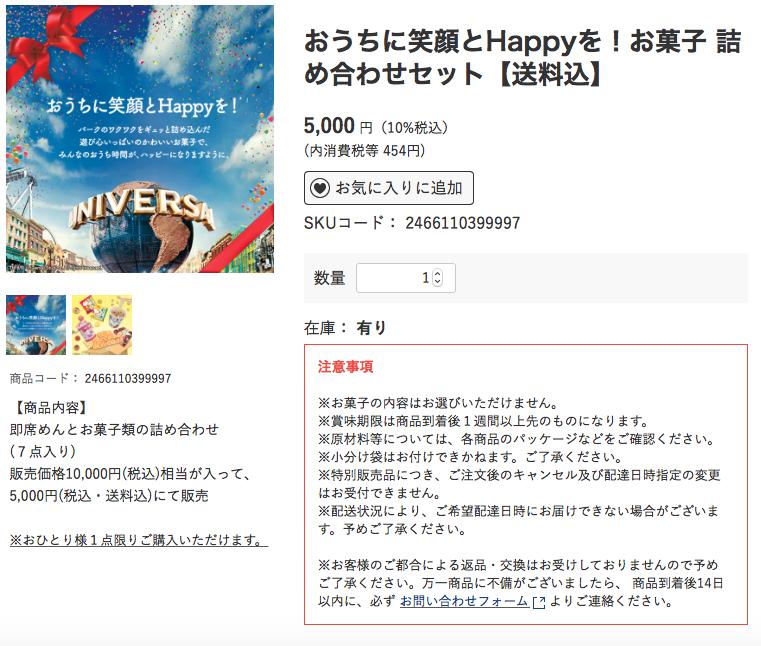 f:id:Tokyo-amuse:20200429094202p:plain