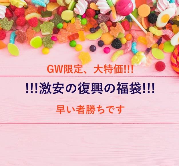 f:id:Tokyo-amuse:20200430224625j:plain