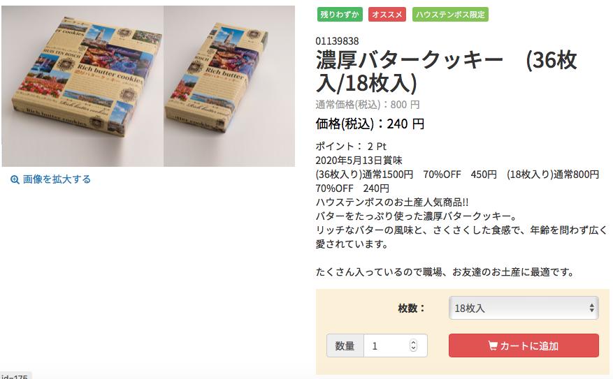 f:id:Tokyo-amuse:20200501202745p:plain