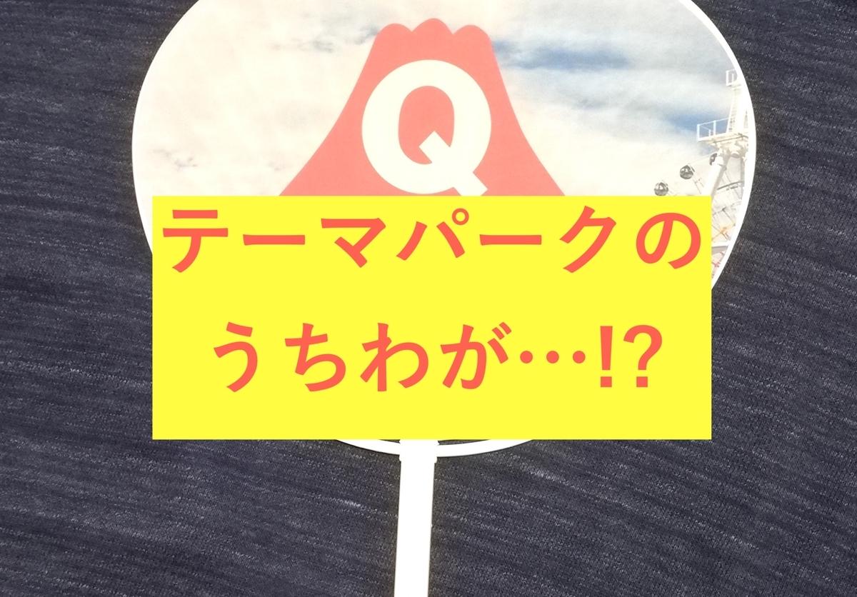 f:id:Tokyo-amuse:20200510225206j:plain