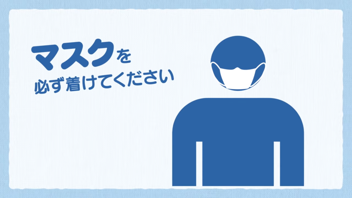 f:id:Tokyo-amuse:20200706201257p:plain