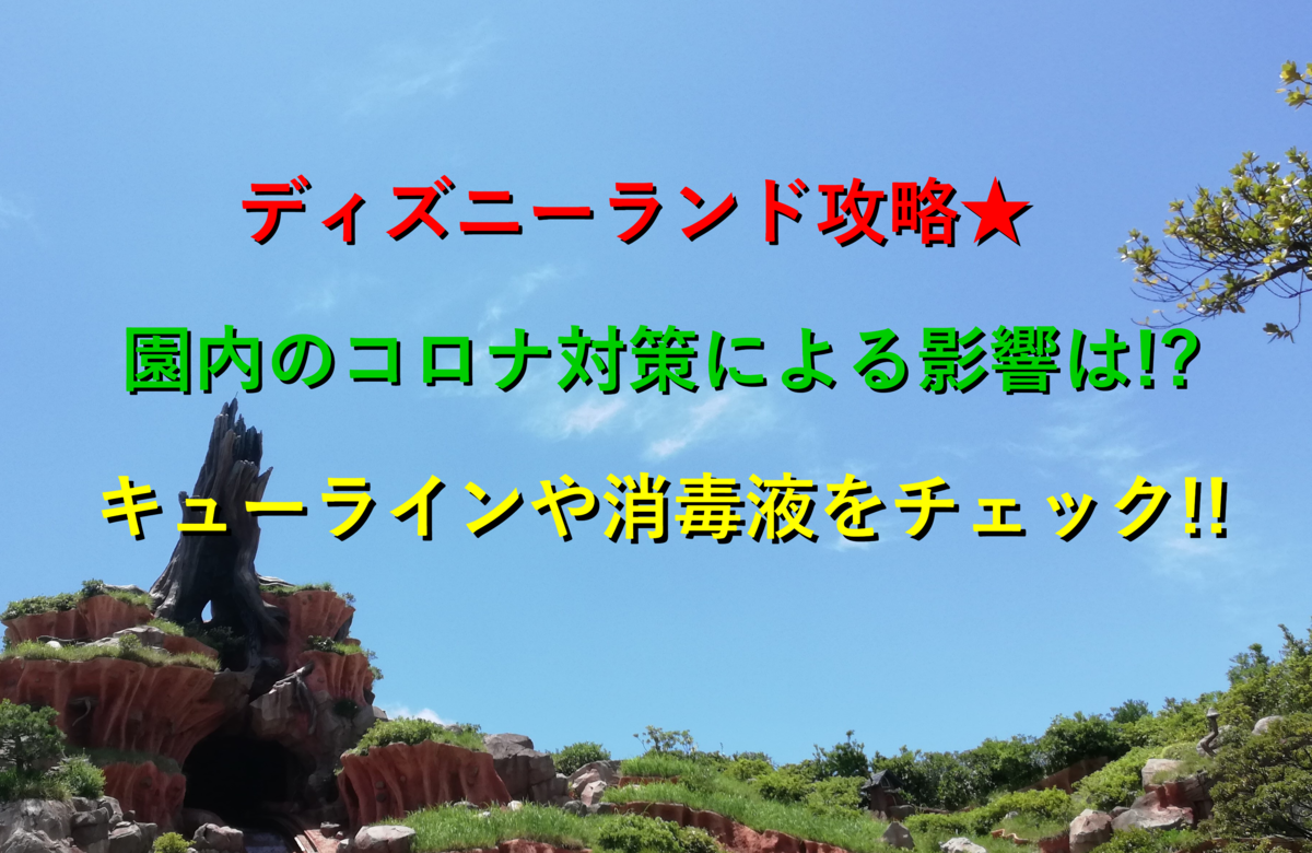 f:id:Tokyo-amuse:20200706224635p:plain