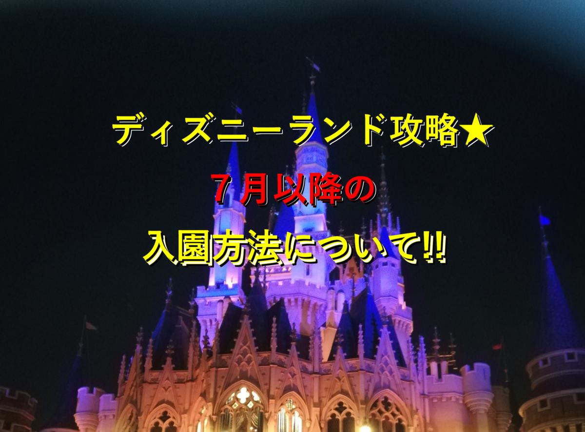 f:id:Tokyo-amuse:20200724045614p:plain