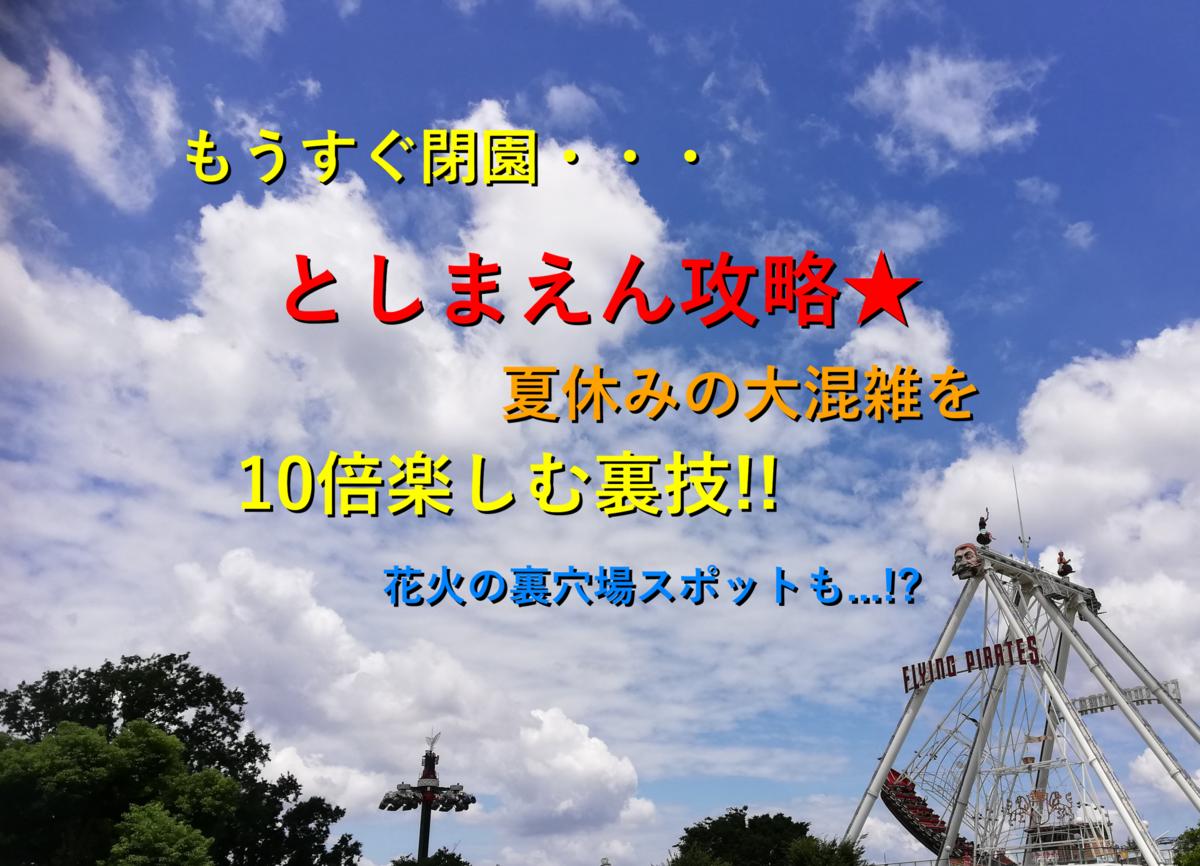 f:id:Tokyo-amuse:20200802223509p:plain