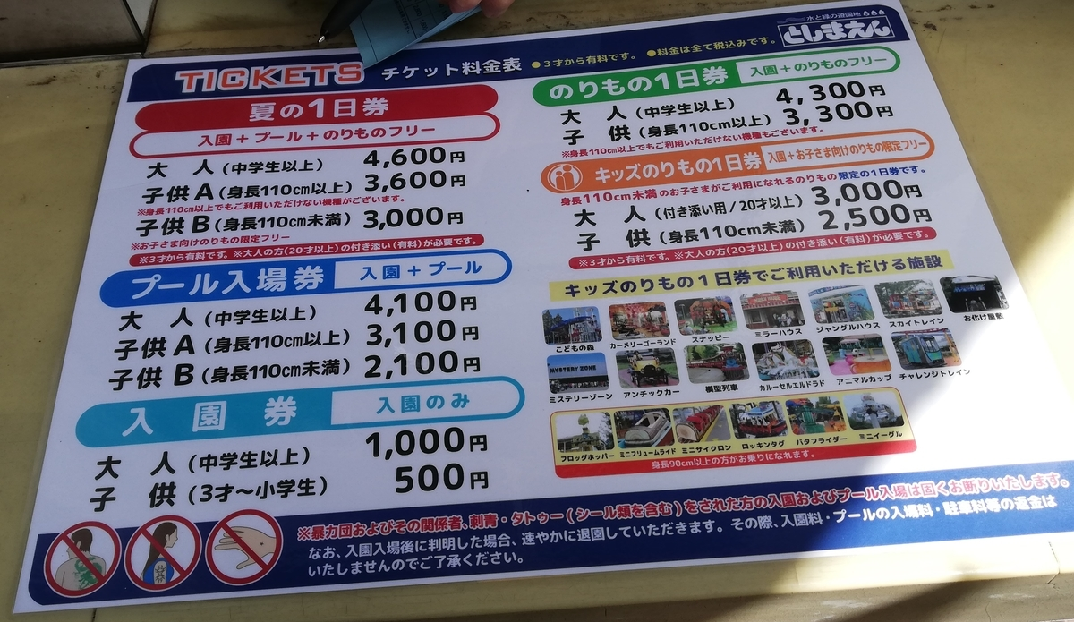 f:id:Tokyo-amuse:20200802224618j:plain