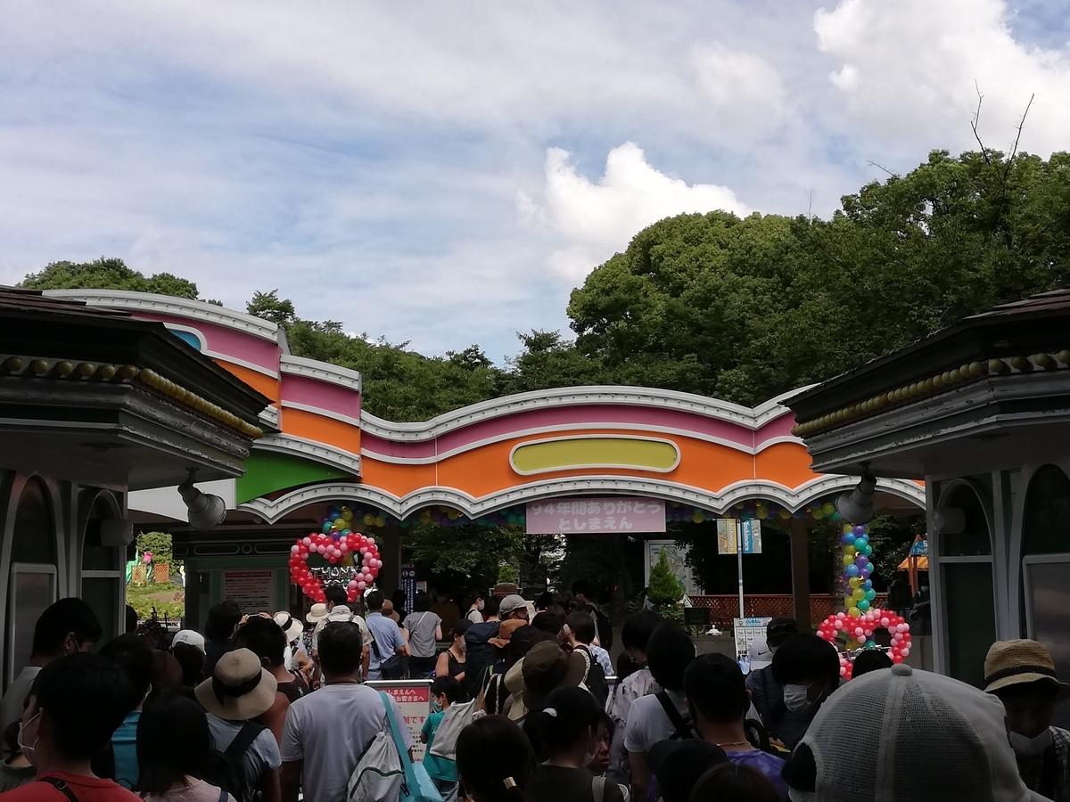 f:id:Tokyo-amuse:20200802225412j:plain