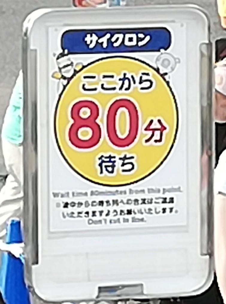 f:id:Tokyo-amuse:20200802232840j:plain