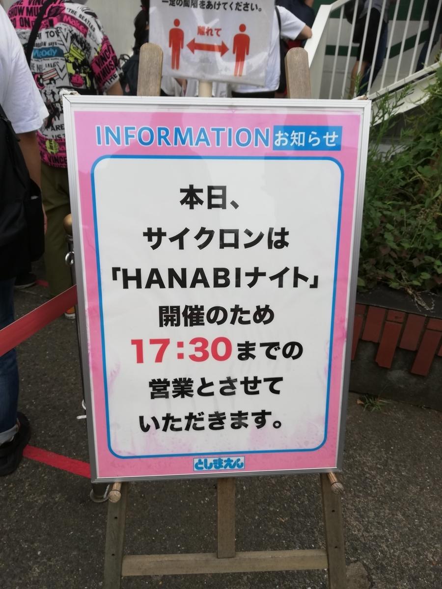 f:id:Tokyo-amuse:20200802233401j:plain