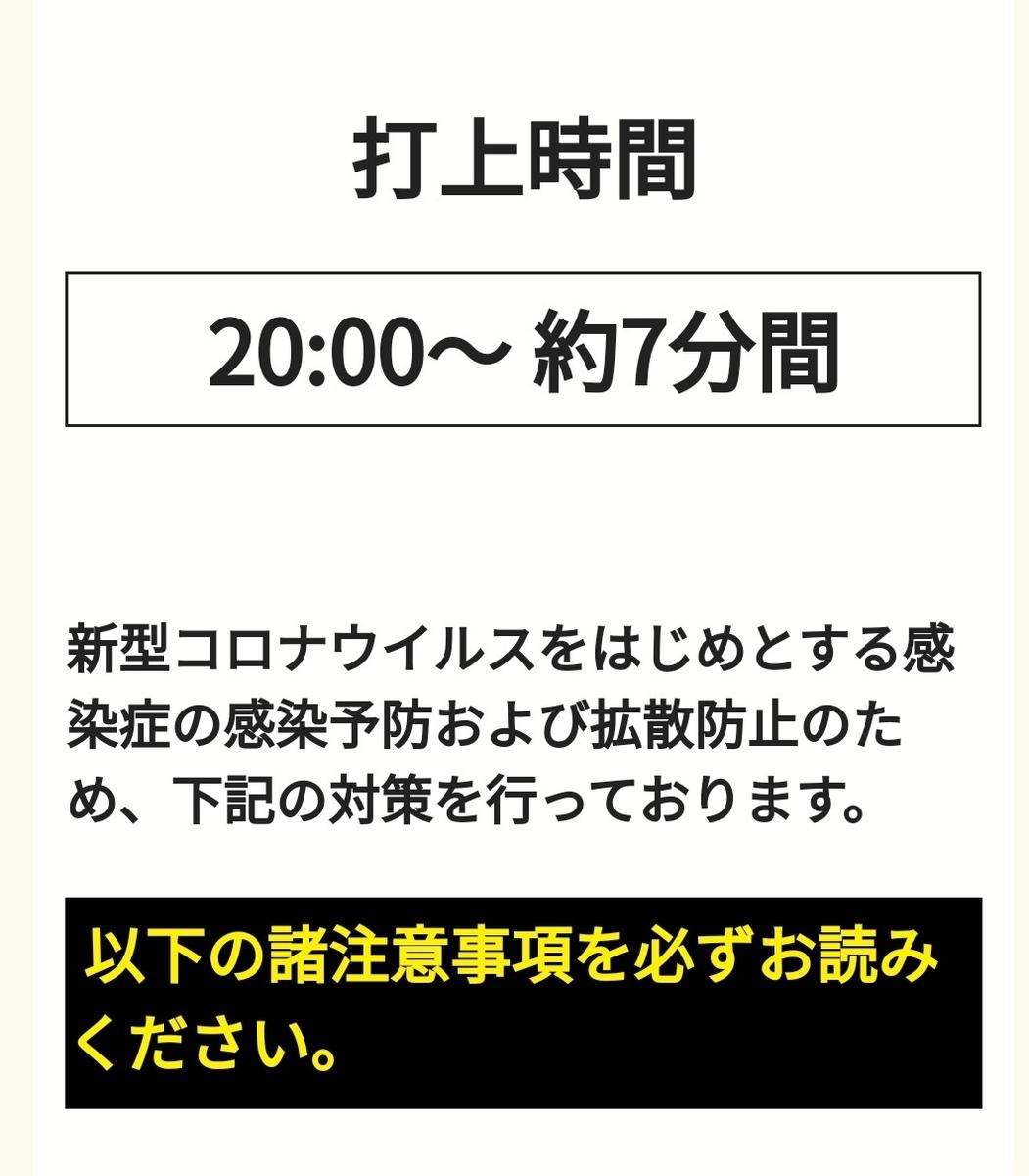 f:id:Tokyo-amuse:20200802235451j:plain