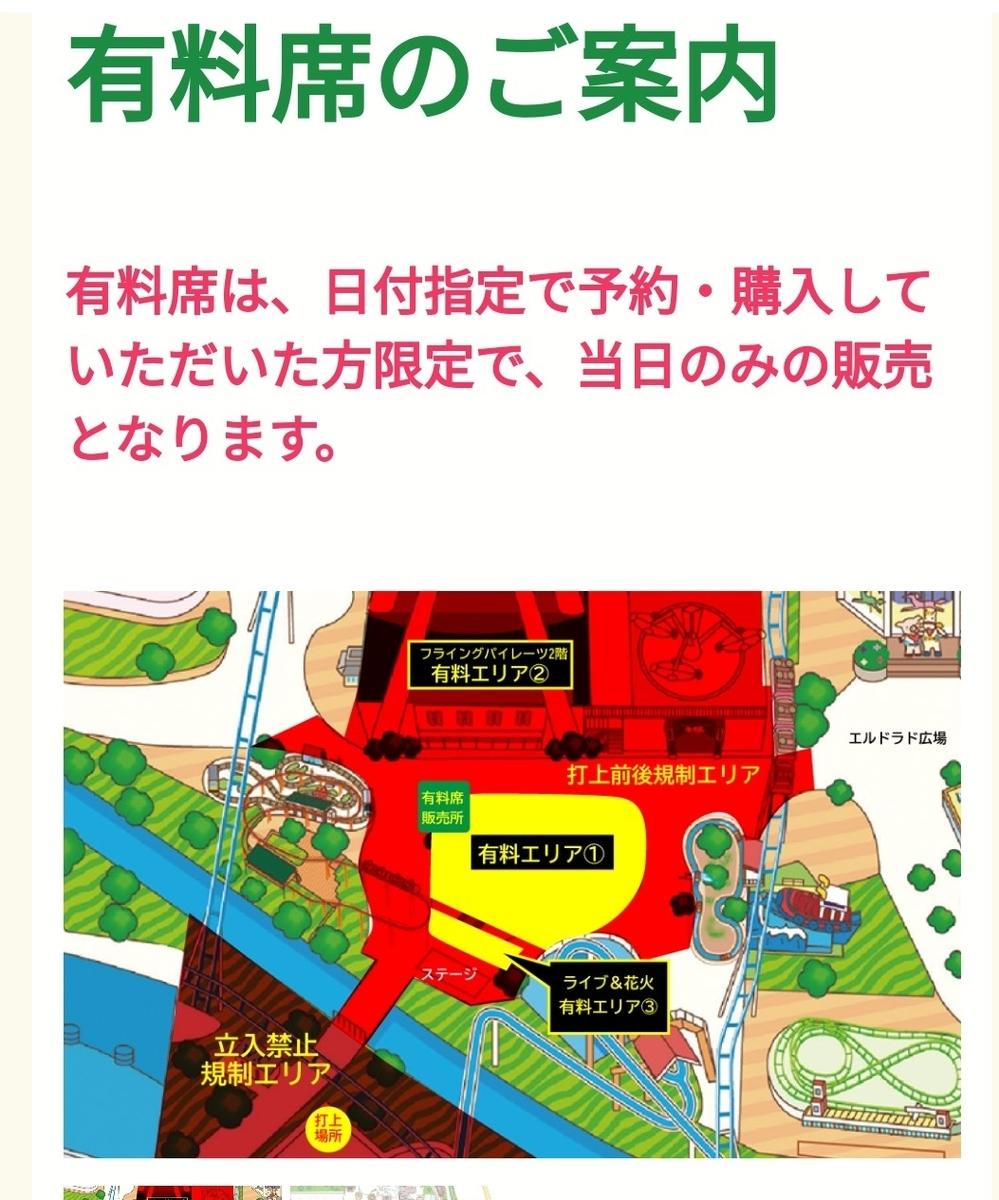 f:id:Tokyo-amuse:20200803000219j:plain