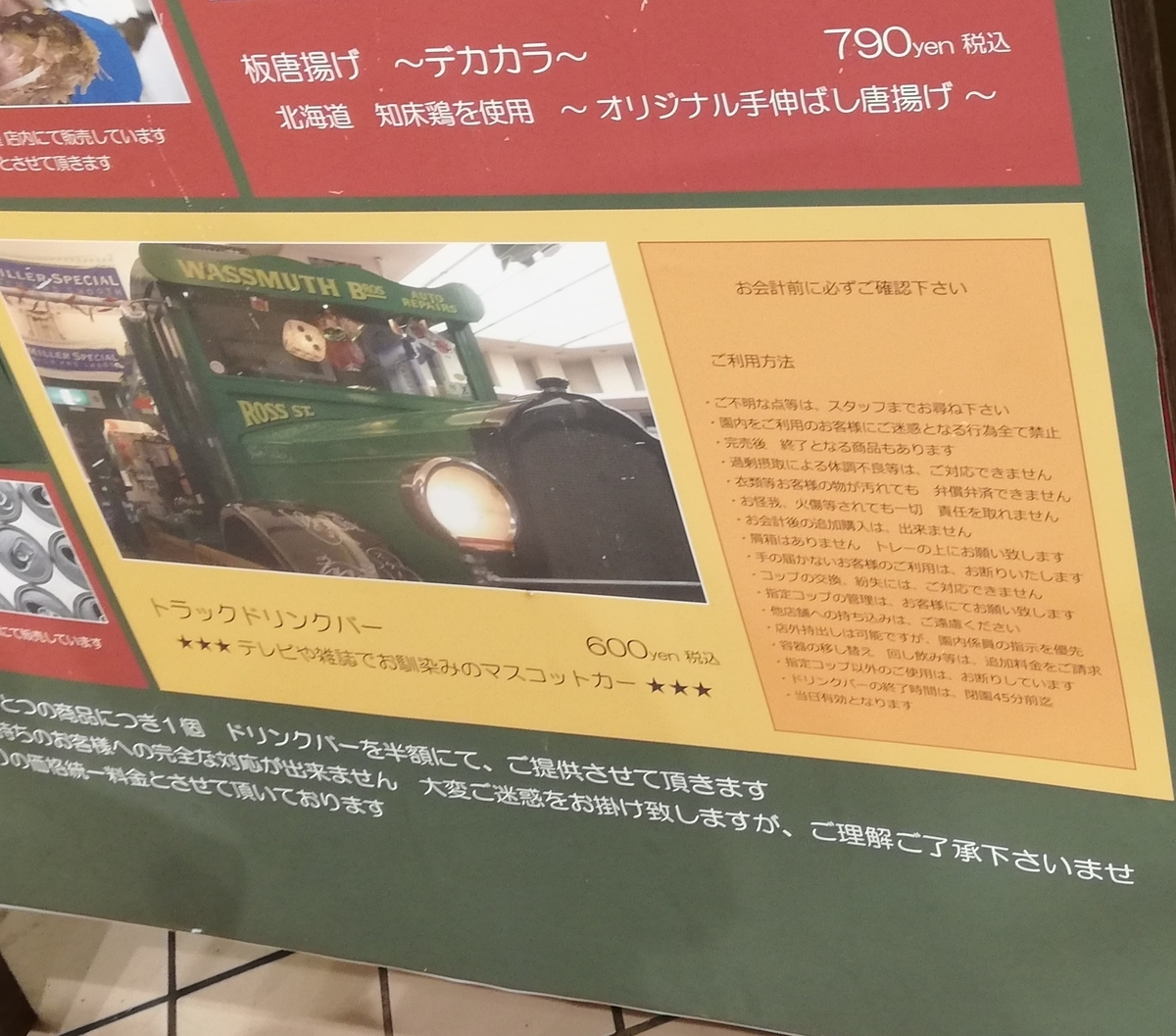 f:id:Tokyo-amuse:20200803192617j:plain