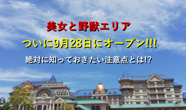 f:id:Tokyo-amuse:20200917234110p:plain