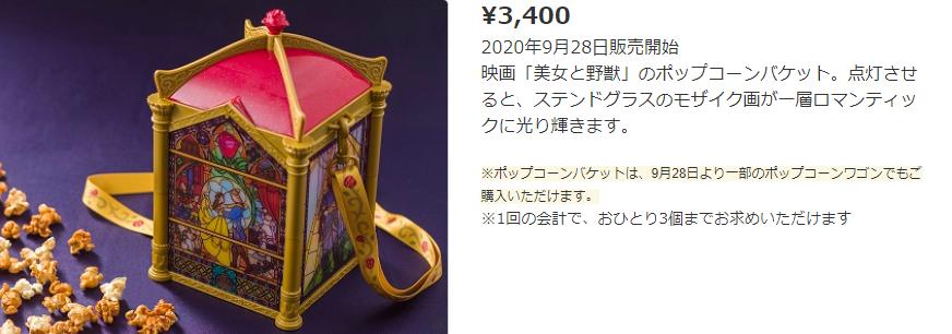 f:id:Tokyo-amuse:20200918000620p:plain