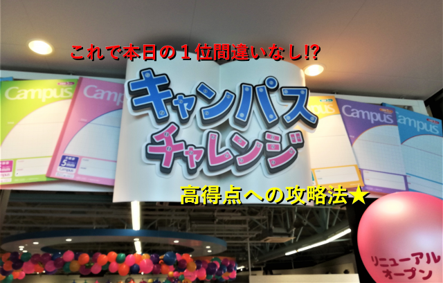 f:id:Tokyo-amuse:20201001194151p:plain