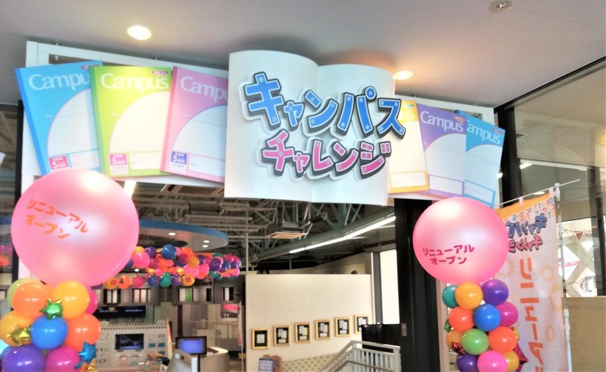 f:id:Tokyo-amuse:20201001212428j:plain