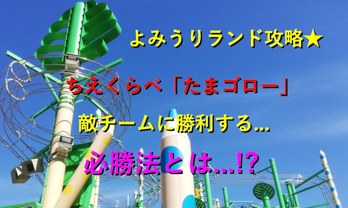 f:id:Tokyo-amuse:20201015210239p:plain