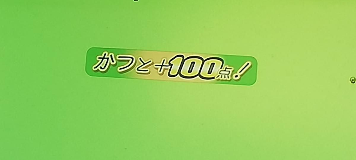 f:id:Tokyo-amuse:20201017224156j:plain