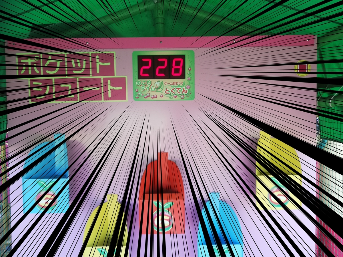 f:id:Tokyo-amuse:20201018004008j:plain